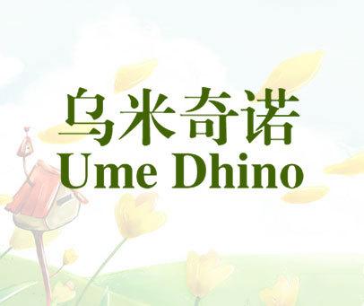 乌米奇诺 UME DHINO