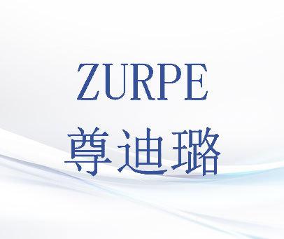 尊迪璐 ZURPE