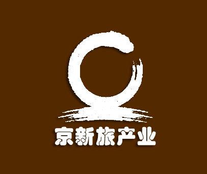 京新旅产业