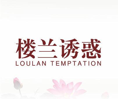 楼兰诱惑 LOULAN TEMPTATION