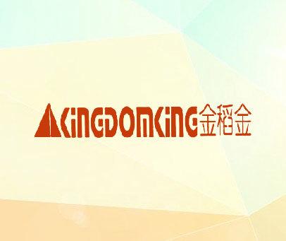金稻金 KINGDOMKING