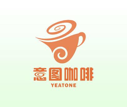 意图咖啡 YEATONE