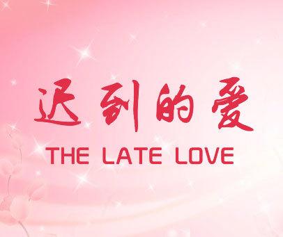 迟到的爱  THE LATE LOVE