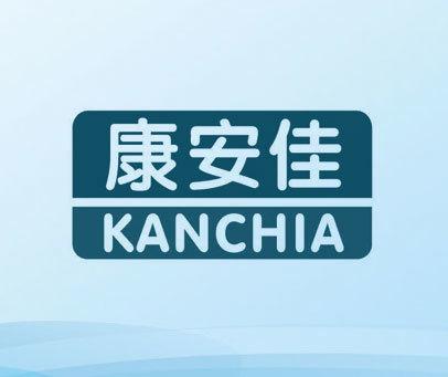 康安佳 KANCHIA