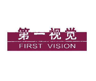 第一视觉-FIRSTVISION