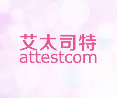 艾太司特 ATTESTCOM
