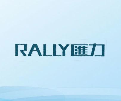 汇力 RALLY