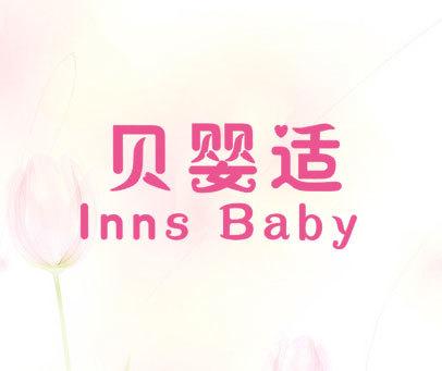 贝婴适  INNS BABY