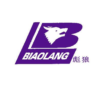 彪狼-LB