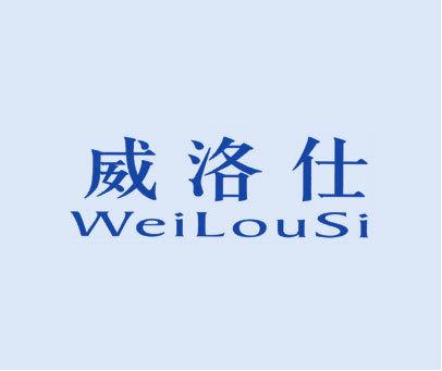 威洛仕  WEILOUSI