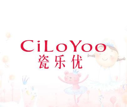 瓷乐优  CILOYOO