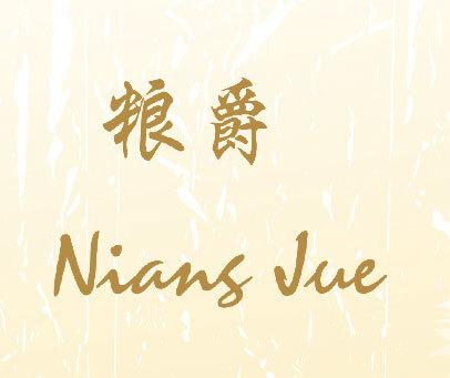 粮爵 NIANG JUE