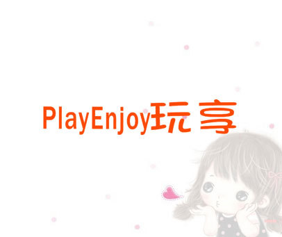玩享  PLAYENJOY