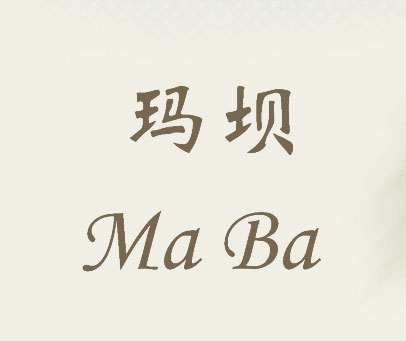 玛坝MA BA
