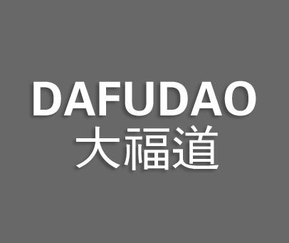 DAFUDAO