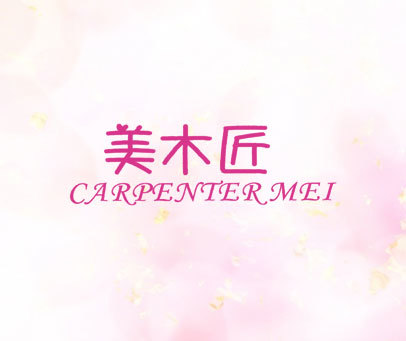 美木匠 CARPENTER MEI