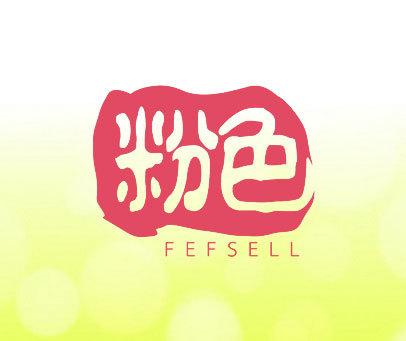粉色 FEFSELL
