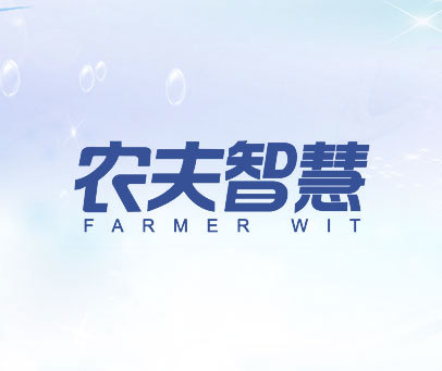 农夫智慧 FARMER WIT