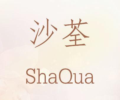 沙荃 SHAQUA