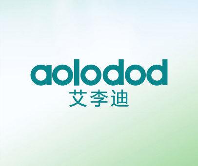 艾李迪 AOLODOD