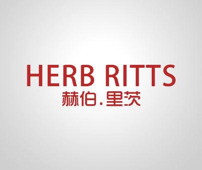 赫伯·里茨 HERB RITTS