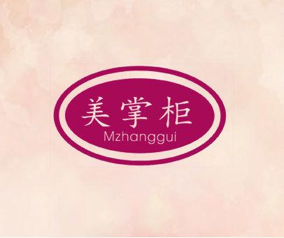 美掌柜 MZHANGGUI