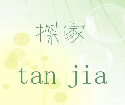 探家TAN JIA