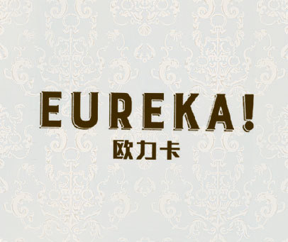 欧力卡 EUREKA!