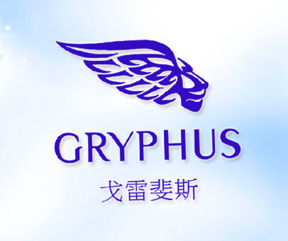 戈雷斐斯 GRYPHUS