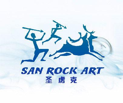 圣虏克 SAN ROCK ART