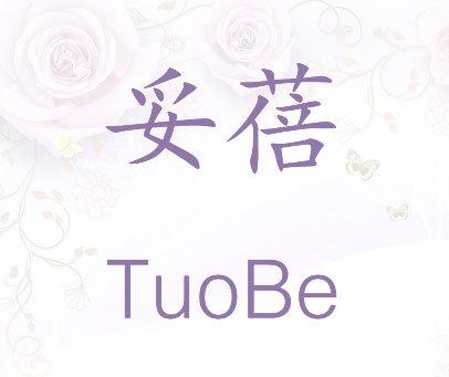 妥蓓  TUOBE