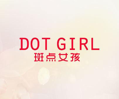 斑点女孩 DOT GIRL