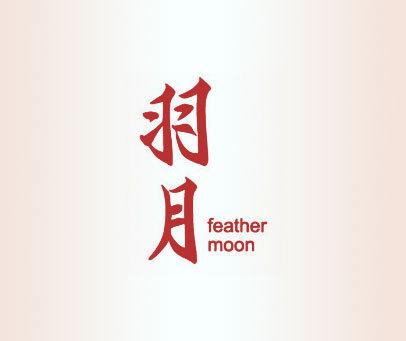 羽月 FEATHER MOON