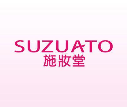 施妆堂 SUZUATO