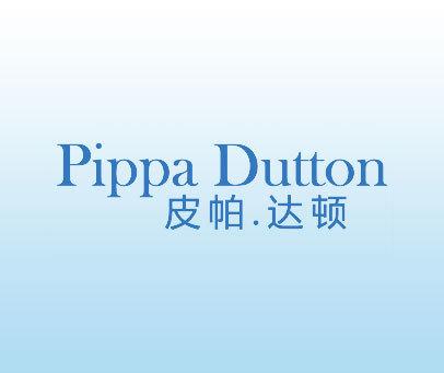 皮帕.达顿 PIPPA DUTTON
