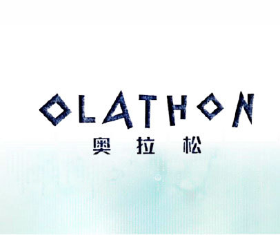 奥拉松 OLATHON