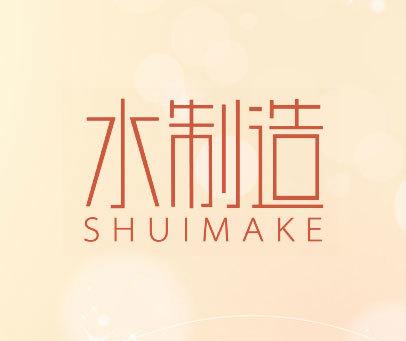 水制造  SHUIMAKE