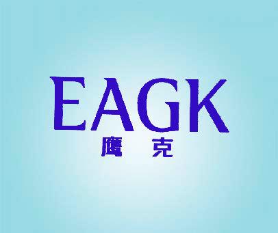 鹰克  EAGK
