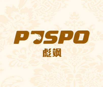 彪飒  PUSPO