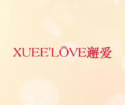 邂爱 XUEE'LOVE
