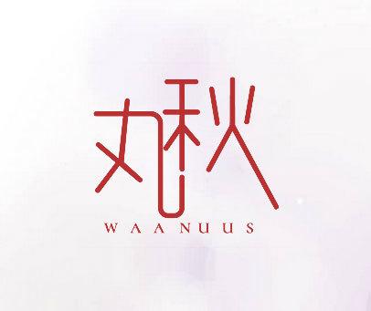 丸秋 WAANUUS