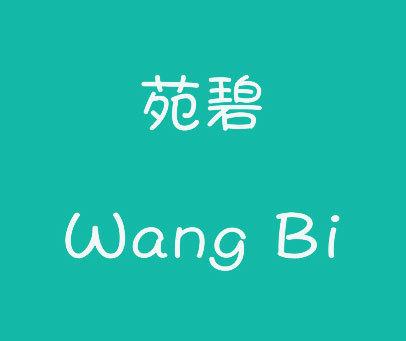 苑碧  WANG BI