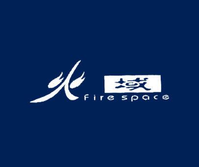 火域-FIRESPACE