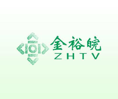金裕皖 ZHTV