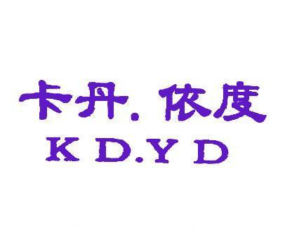 卡丹依度-KDYD