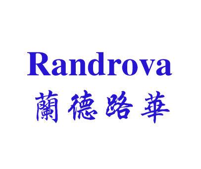 兰德路华-RANDROVA