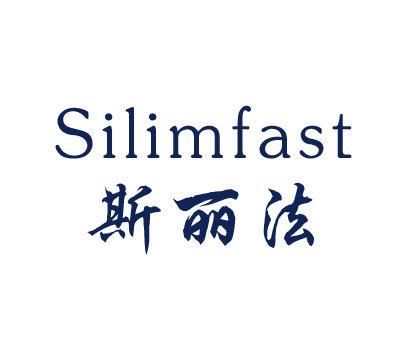斯丽法-SILIMFAST