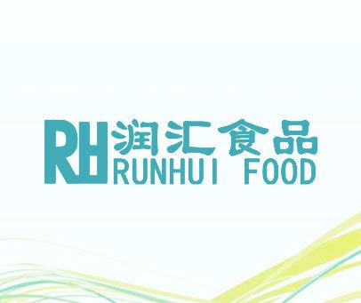 润汇食品 RUNHUI FOOD