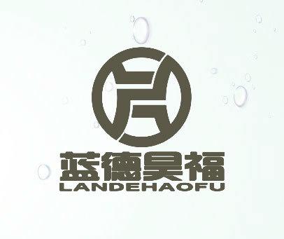 蓝德昊福 LANDEHAOFU