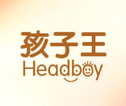 孩子王 HEADBOY